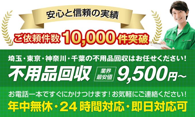不用品回収・業界最安値の9500円|埼玉県